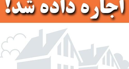 اجاره-ویلا-طالب آباد-۲۵۱متر زمین-۸۰متر زیربنا